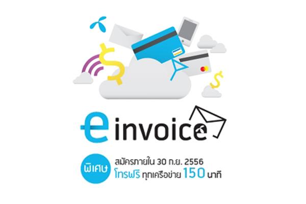 Dtac_einvoice_ใบแจ้งหนี้ทางเมลล์