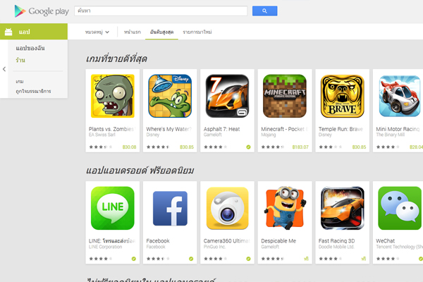 google_play_store_update