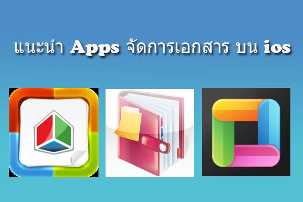 แนะนำแอพ word exel pdf บน iphone