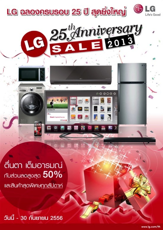 Brochure-Promotion-LG-25th-Anniversary-Sale-2013-P01 (1)