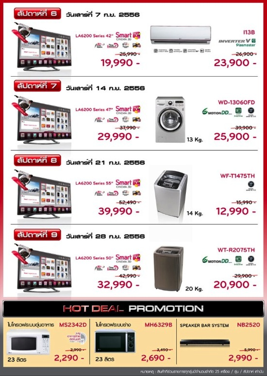 Brochure-Promotion-LG-25th-Anniversary-Sale-2013-P03