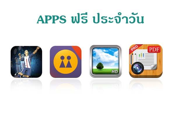 app-free_apple