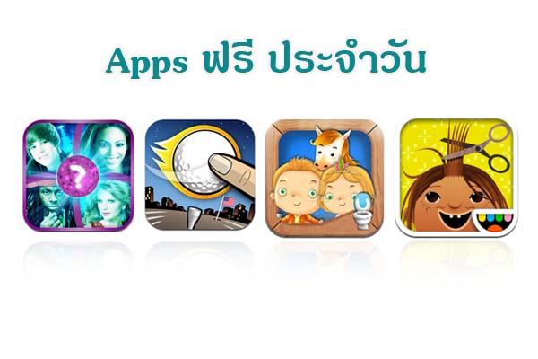 apps_free_ios