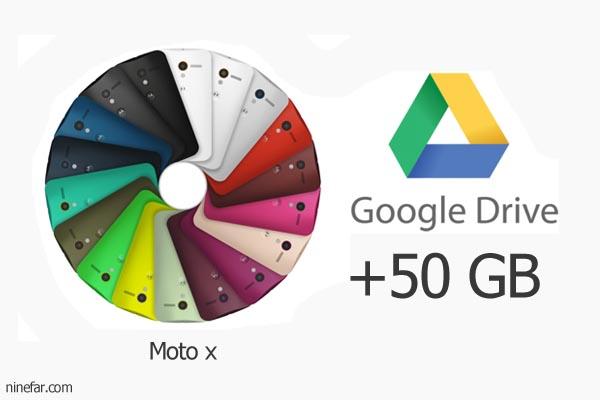 moto_x เพิ่ม google_drive 50gb