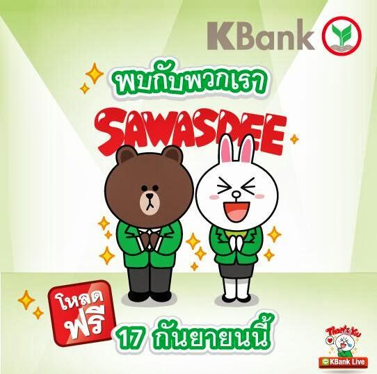 kbank_sticker