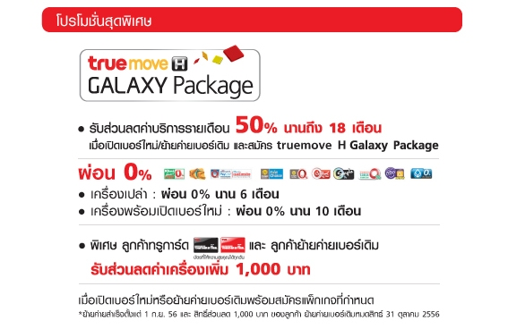 truemove H promotion note 3