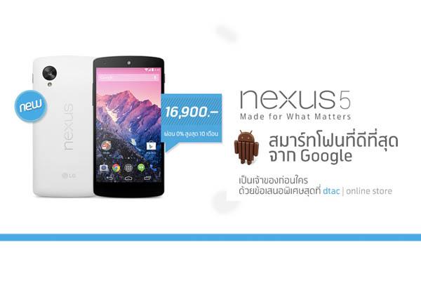 dtac_nexus5_600