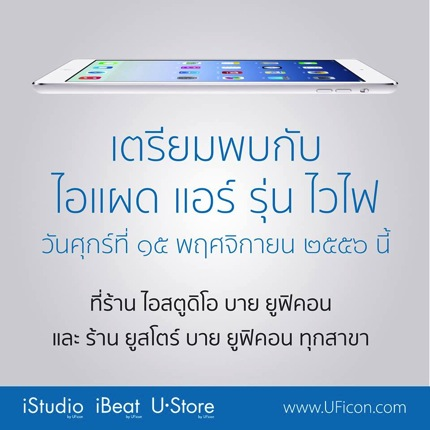 iPad-Air-in-thai2013