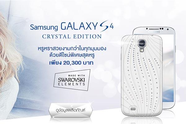Samsung GALAXY S4 Swarovski
