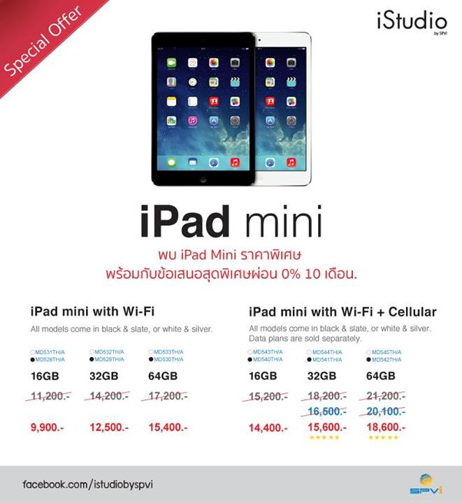 sale_ipad_mini