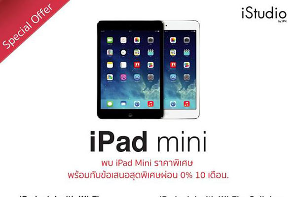 sale_ipad_mini_2