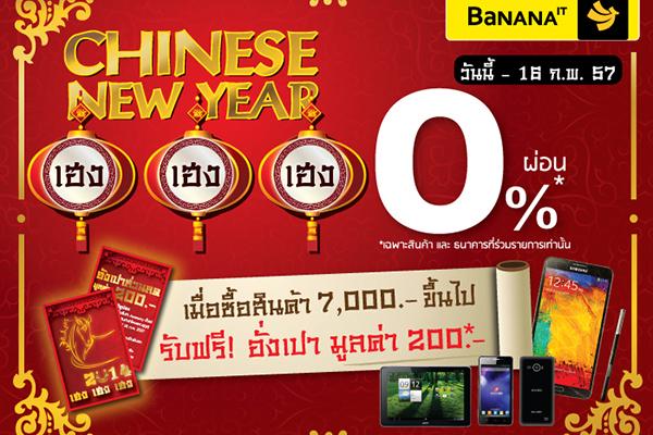 chinese-new-year_2
