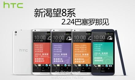HTC-Desire-8 (1)