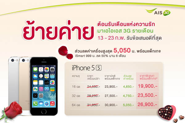 ais_iphone5s600