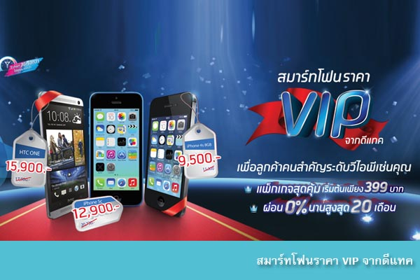 dtac_promotion_vip