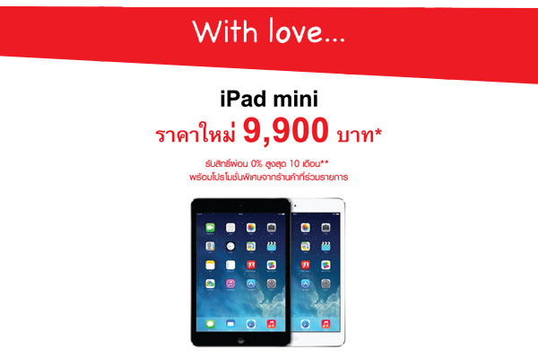 isudio_promotion_ipad_mini_9900