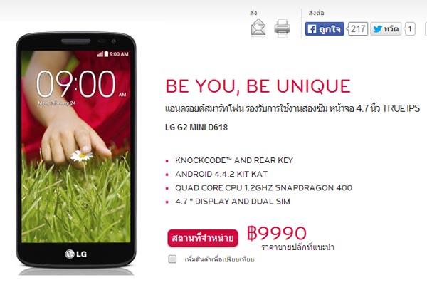 LG G2 mini_9990