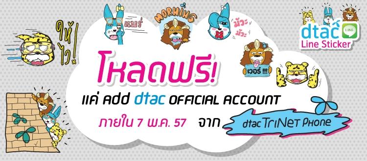 dtac_sticker