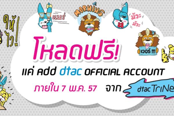 dtac_sticker_2