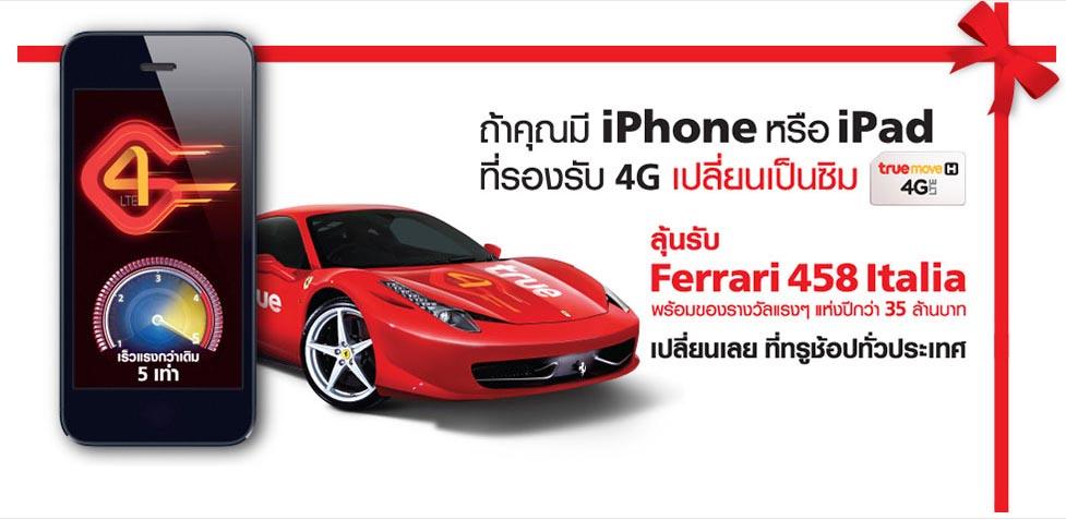truemove_Ferrari3
