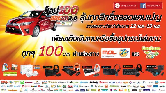 570x320_MOL_Shop100