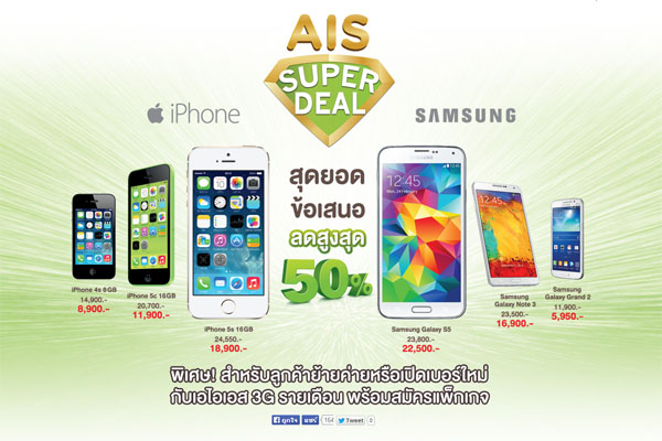 AIS_SUPER_DEAL