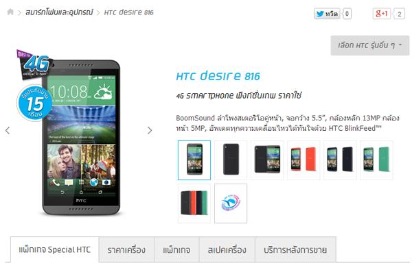 HTC Desire 816 dtac