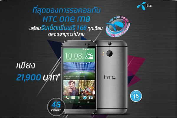 HTC_21900_dtac