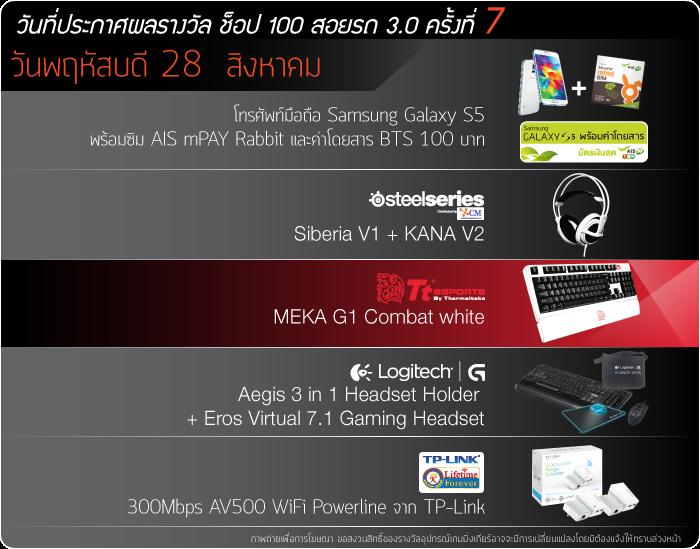 Microsite_&_FB_fanpage_prize_list_07