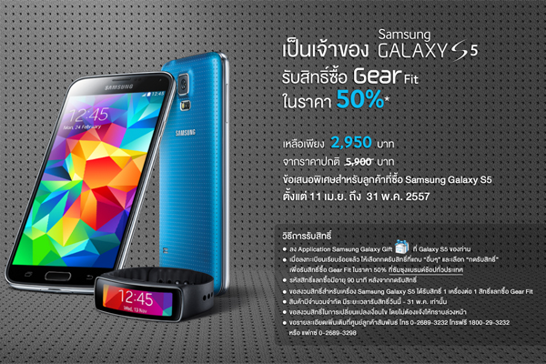 Samsung_Galaxy S5_gear_fit_50