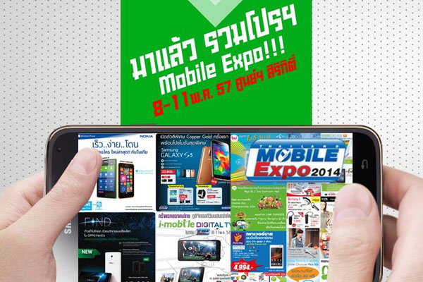 THAILAND MOBILE EXPO 2014 HI-END1_600