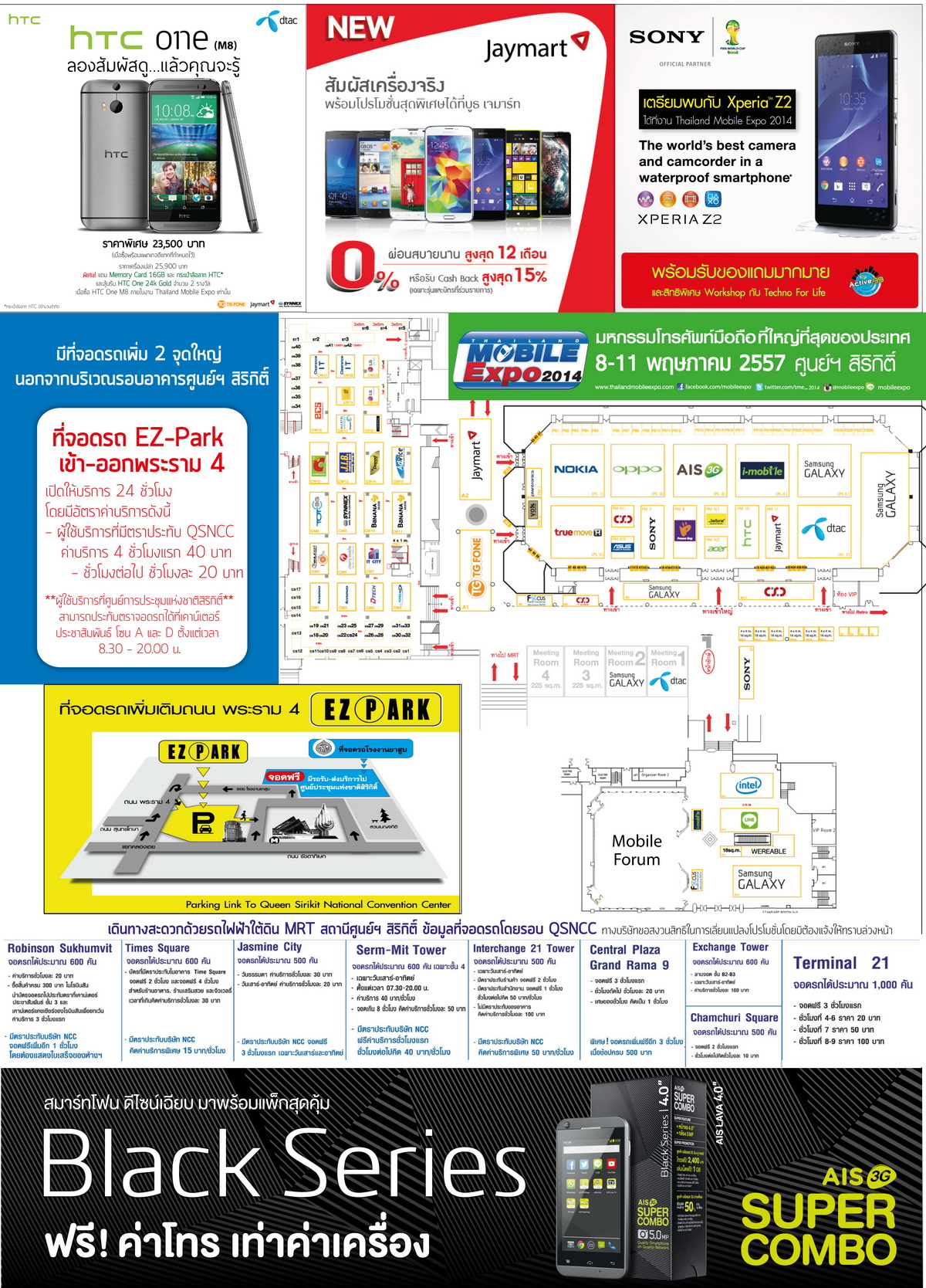 THAILAND MOBILE EXPO 2014 HI-END4-cre1