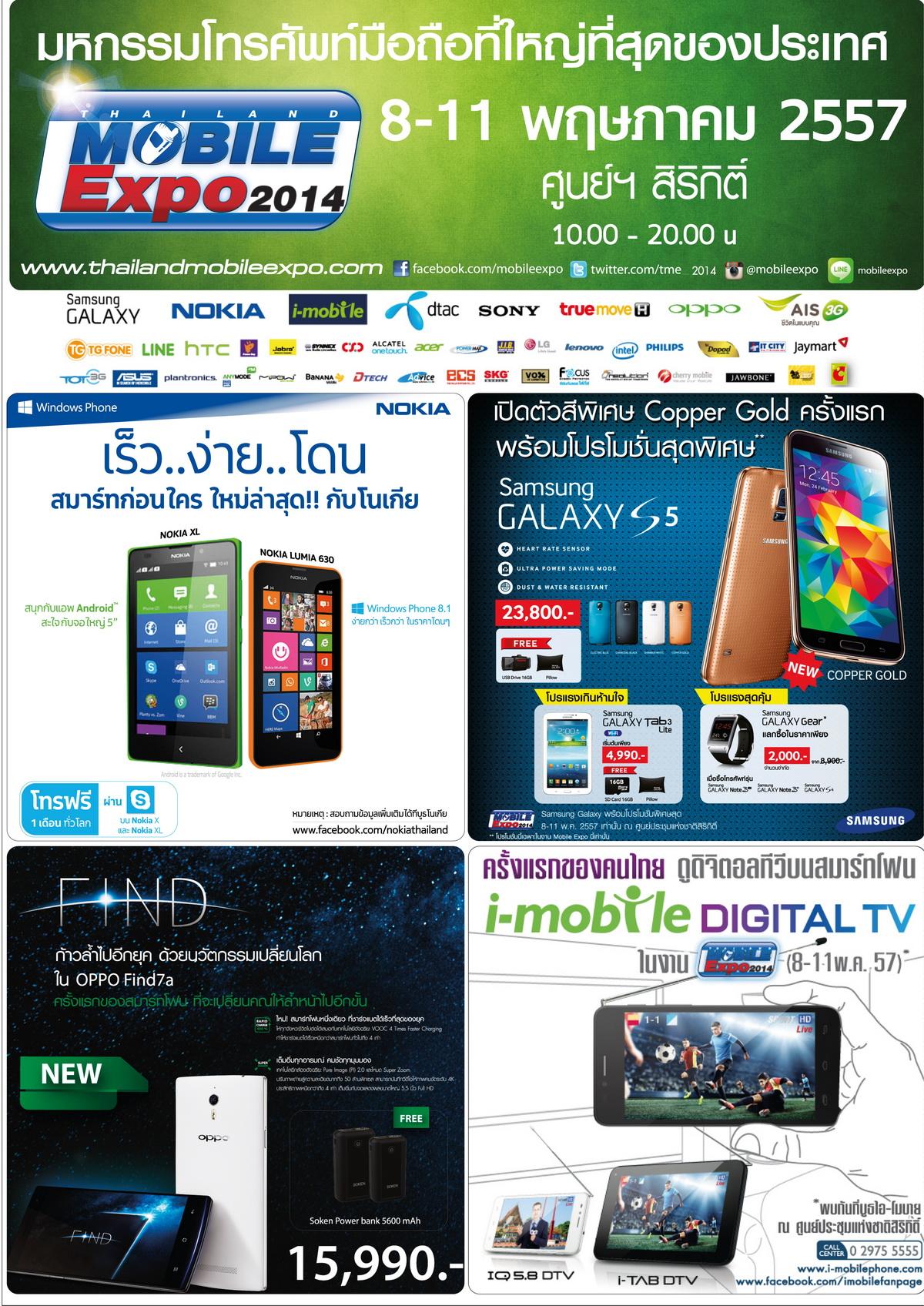 THAILAND MOBILE EXPO 2014 HI-ENDcre1