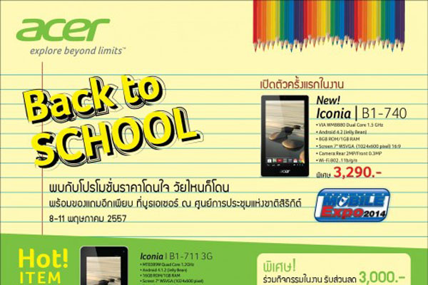 acer-mobile-expo-2014