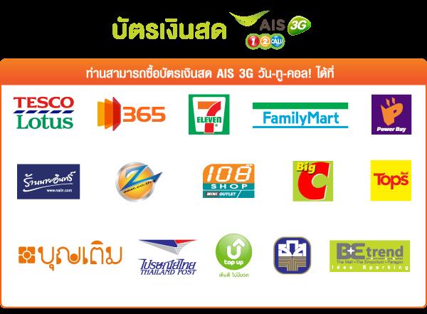 distributor_logos_12call