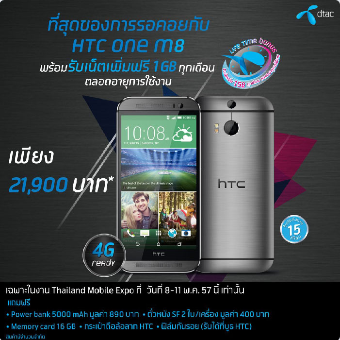 dtac_htc_one_m8