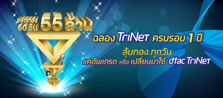 dtac_trinet_gold