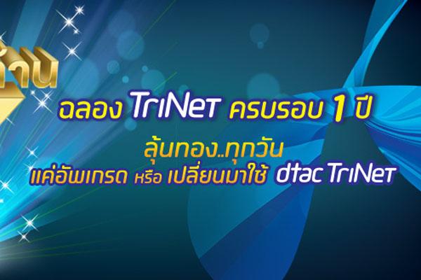 dtac_trinet_gold2
