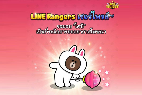 line_game