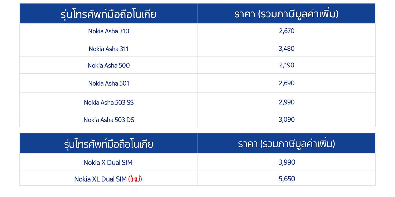 price-2000x1000-asha-2-jpg-428
