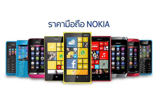 price_nokia_may