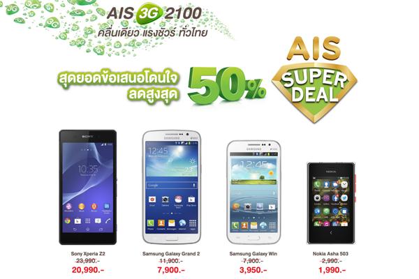 AIS Super Deal_มิถุยายน
