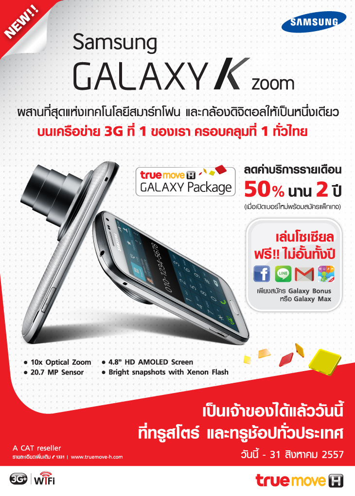 AW_promotion_galaxy_Kzoom(1)