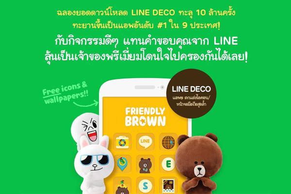 LINE_DECO