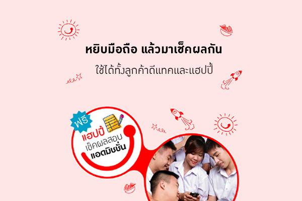 dtac_admission