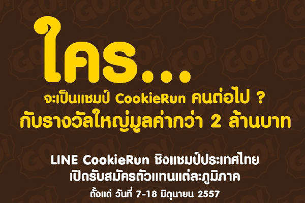 line_cookie_run