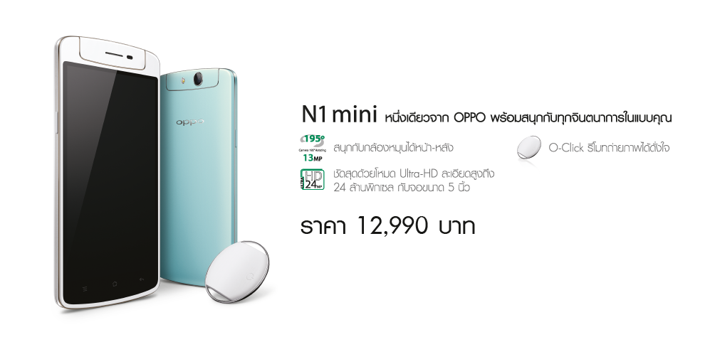 OPPO-N1-mini