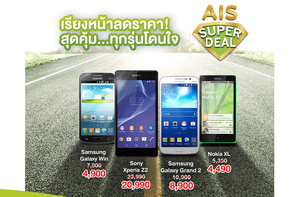 ais_super_deal_july