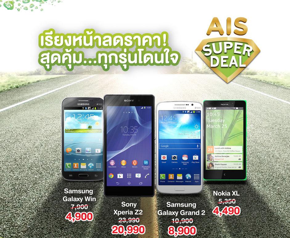 ais_super_deal_july7