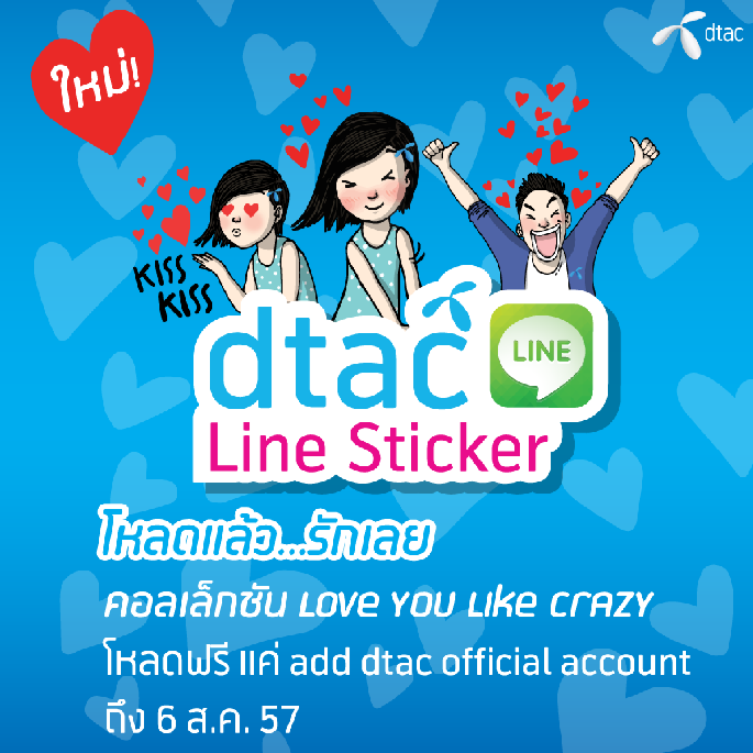 dtac_sticker_line_love_you_like crazy
